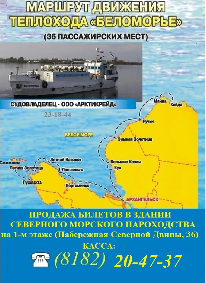 http://arcticroad.ru/index.php/fleet/teplokhod-belomore